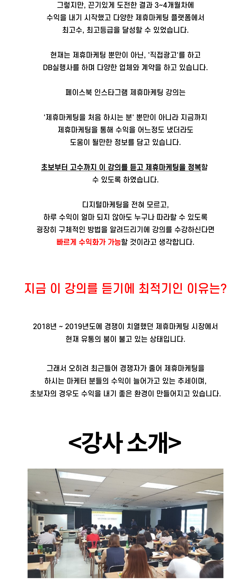 강사 소개