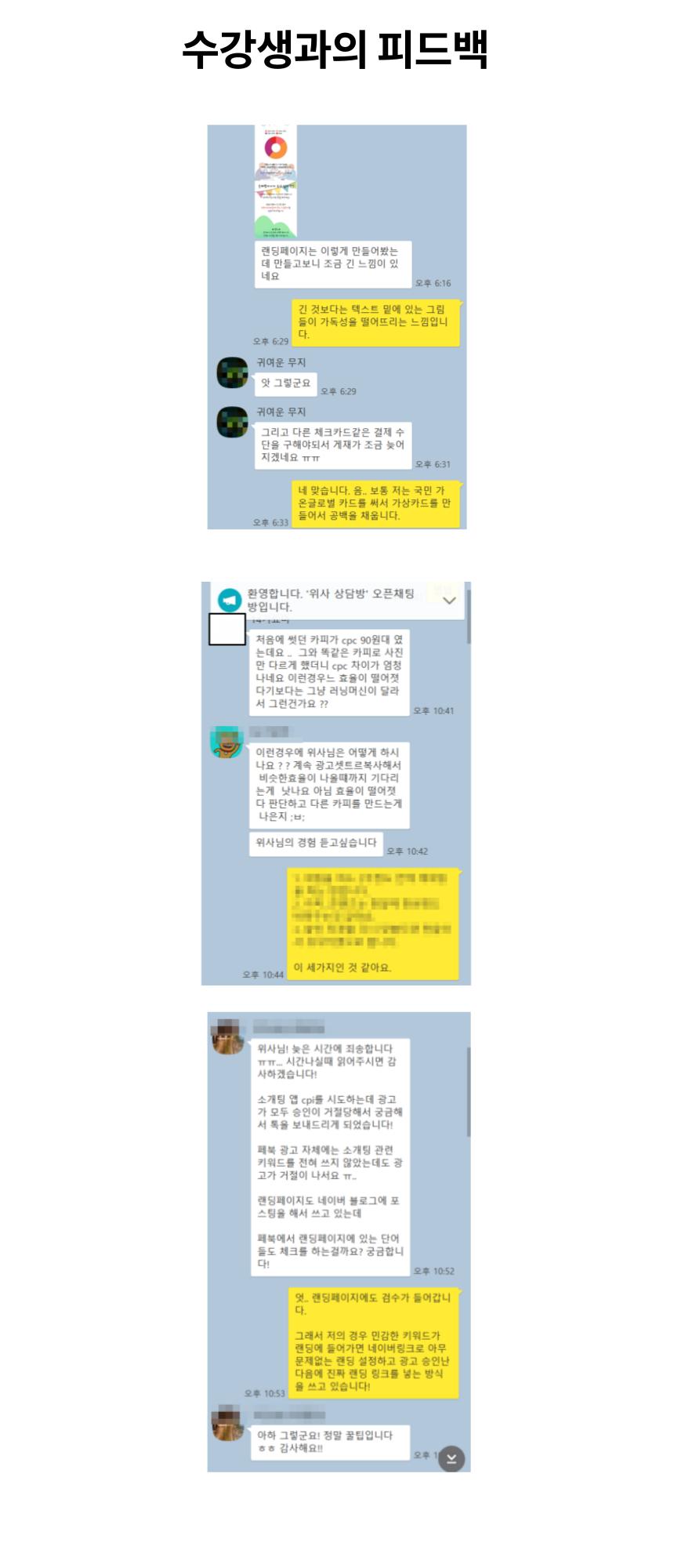 수강생 피드백 위대한사람의-제휴마케팅